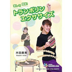 IP-021 楽しく!簡単!トランポリンエクササイズ (こころとからだが弾む 短時間集中エクササイズ) [DVD]|shopwin-win