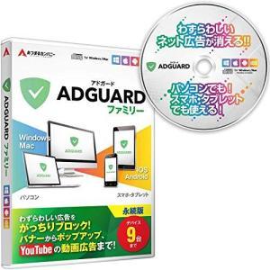 広告 ブロック バナー広告 YouTube ユーチューブ 動画広告 スマホ タブレット パソコン AdGuard(アドガード)ファミリー 9台まで【永 shopwin-win