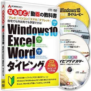 タイピング ソフト タッチタイピング タイピング練習 エクセル ワード ウィンドウズ10 オフィス なるほど!動画の教科書 Windows10・Exc shopwin-win
