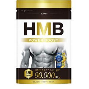 BULKEY HMB POWERBOOST 90000mg 360粒 shopwin-win