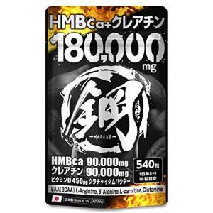 HMB サプリメント 鋼?HMB90,000mg クレアチン90,000mg 計180,000mg超の成分配合 EAA BCAA カルニチン ベータア shopwin-win