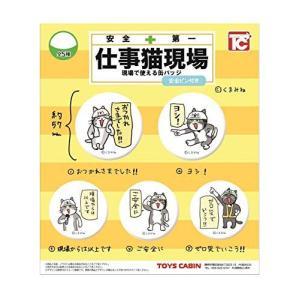 仕事猫 現場で使える缶バッジ ガチャ コンプリート 電話猫 現場猫 くまみね shopwin-win