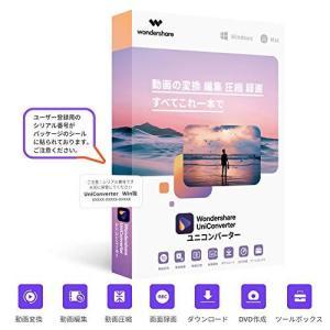 Wondershare UniConverter 最新版スーパーメディア変換ソフト(Windows版) 動画や音楽を高速・高品質で簡単変換 動画のダウ shopwin-win