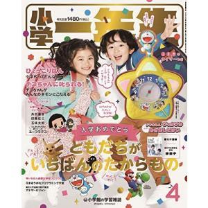 小学一年生 2019年 04 月号 [雑誌]|shopwin-win