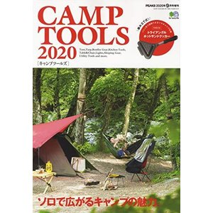 PEAKS 9月号増刊 CAMP TOOLS 2020【特別付録:ホットサンドクッカー】|shopwin-win