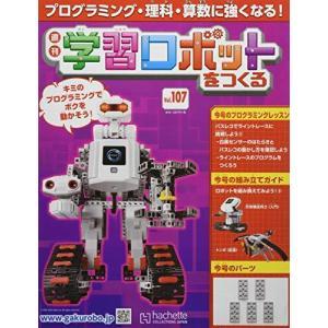 学習ロボットをつくる(107) 2020年 9/23 号 [雑誌]: 増刊|shopwin-win