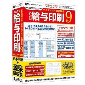 かんたん給与印刷 9 shopwin-win