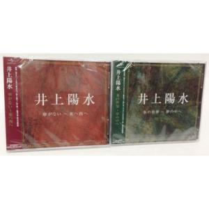 井上陽水 ベスト 傘がない 東へ西へ 氷の世界 夢の中へ CD2枚組 全31曲収録 DCI-85904-5S|shopwin-win