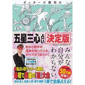 ゲッターズ飯田の『五星三心占い』決定版|shopwin-win
