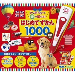 タッチペンで音が聞ける!はじめてずかん1000 英語つき ([バラエティ])|shopwin-win
