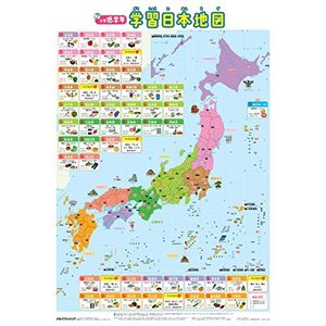 小学低学年 学習日本地図 (キッズレッスン)|shopwin-win