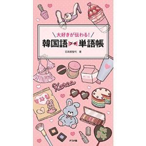 大好きが伝わる! 韓国語プチ単語帳|shopwin-win