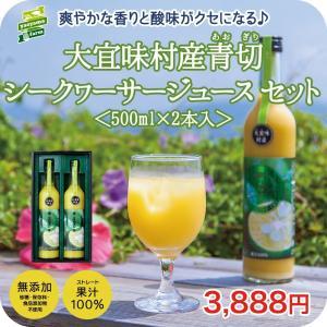 大宜味村産 青切(あおぎり) シークヮーサー ジュース 100% 500ml 2本 セット 高級 内祝 出産祝い お返し 贈り物 にぴったりな