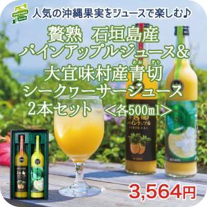 贅熟 石垣島産パインアップルジュース&大宜味村産青切シークヮーサージュース 2本セット 果汁 国産 ...