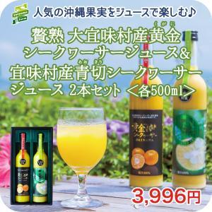 沖縄 シークワーサージュース 100% 飲み比べセット 青切・完熟 ストレート 果汁 100% 濃厚...