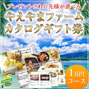 やえやまファームのカタログギフト券 1万円コース カタログギフト 出産内祝い 内祝い 引き出物 香典...