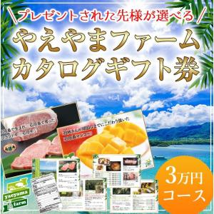 やえやまファームのカタログギフト券 3万円コース カタログギフト 出産内祝い 内祝い 引き出物 香典...