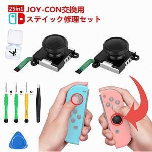 Switch NS Joy-con対応ジョイコン 修理「25in1 修理セット」Joy-Con fo...