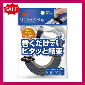 3M ワンタッチベルト 12.7mm3m ブラック NC-2232R3|shopyamamoto