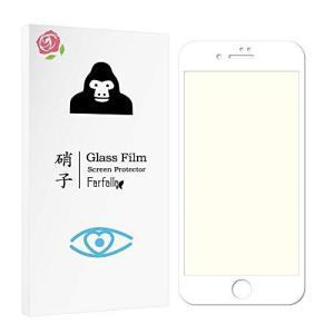 【ブルーライトカット・全面保護ガラスフィルム】iPhone 8 / iPhone 7 ハイブリッドケ...