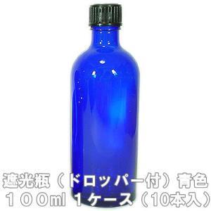 遮光瓶(ドロッパー付) 青色  100ml  1ケース(10本入)|shopyuwn
