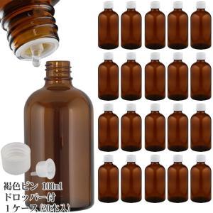 [送料無料]遮光瓶(ドロッパー付) 褐色 100ml 1ケース(20本入)|shopyuwn