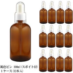 [送料無料]遮光瓶(スポイト付) 褐色 100ml 1ケース(12本入)|shopyuwn