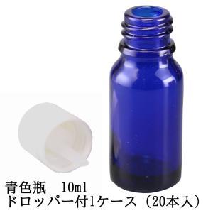 遮光瓶(ドロッパー付) 青色 10ml 1ケース(20本入)|shopyuwn