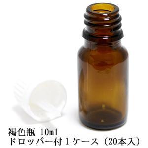 遮光瓶(ドロッパー付) 褐色 10ml 1ケース(20本入)|shopyuwn