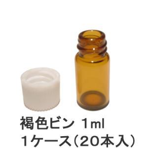 褐色瓶 1ml 1ケース(20本入)|shopyuwn