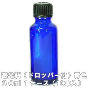 遮光瓶(ドロッパー付) 青色  30ml  1ケース(10本入)|shopyuwn