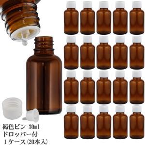 遮光瓶(ドロッパー付) 褐色 30ml 1ケース(20本入)|shopyuwn