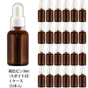 [送料無料]遮光瓶(スポイト付) 褐色 30ml 1ケース(24本入)|shopyuwn