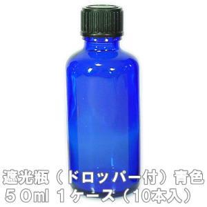 遮光瓶(ドロッパー付) 青色 50ml  1ケース(10本入)|shopyuwn