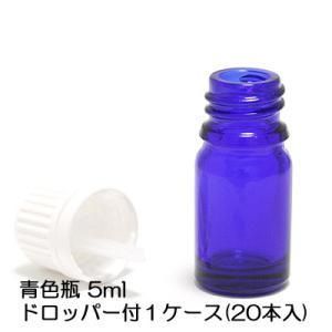 青色瓶(ドロッパー付) 5ml 1ケース(20本入)|shopyuwn
