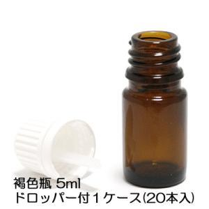 遮光瓶 ドロッパー付 褐色びん 5ml 1ケース 20本入|shopyuwn