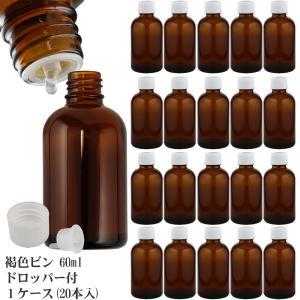 遮光瓶ドロッパー付  褐色 60ml 1ケース 20本入 送料無料|shopyuwn