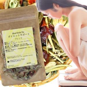 ダイエットサポートブレンド 30g ハーブティー|shopyuwn
