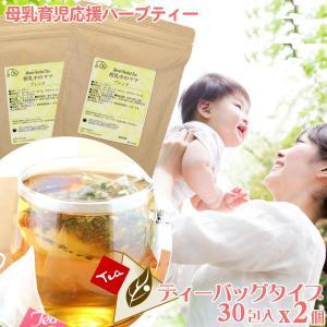 母乳ハーブティー 授乳中のママブレンド 30包×2袋 お茶母乳育児応援ハーブ  ラズベリーリーフティーなど ゆうメール送料無料|shopyuwn