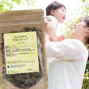 母乳ハーブティー 授乳中のママブレンド お試し 30g お茶母乳育児応援ハーブティーブレンド ラズベリーリーフティーなど|shopyuwn