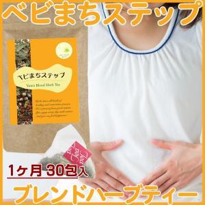 ベビまちステップ 30包入 妊活ブレンドティーバッグタイプ|shopyuwn