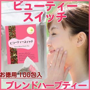 ビューティースイッチ 100包入 ブレンドティーバッグタイプ|shopyuwn