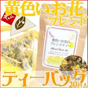 黄色いお花ブレンドTB 2g×20包 カモミール茶、マリーゴールド茶|shopyuwn