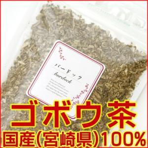 バードック 100g (国産ゴボウ茶:ごぼう茶:牛蒡茶) ハーブティー|shopyuwn