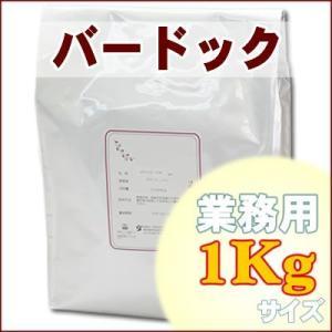 バードック 業務用1Kg(国産ゴボウ茶:ごぼう茶:牛蒡茶) ハーブティー|shopyuwn