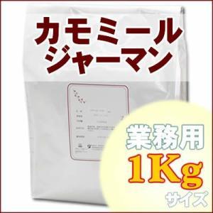 カモミールジャーマン業務用1Kg ハーブティー カミツレ|shopyuwn