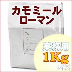 カモミールローマンティー 業務用1Kg ハーブティー|shopyuwn