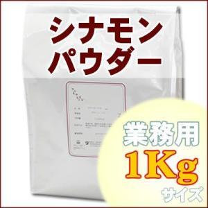 シナモンパウダー(カシア) 業務用1Kg ハーブティー|shopyuwn