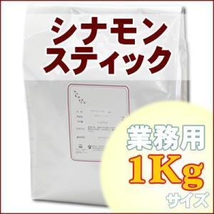 シナモンスティック(カシア) 業務用1Kg ハーブティー|shopyuwn