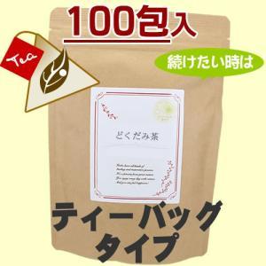 どくだみ茶 国産(宮崎県産) 100% ティーバッグタイプ お徳用100包入|shopyuwn